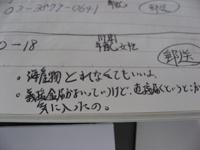 katsurashima10.jpg