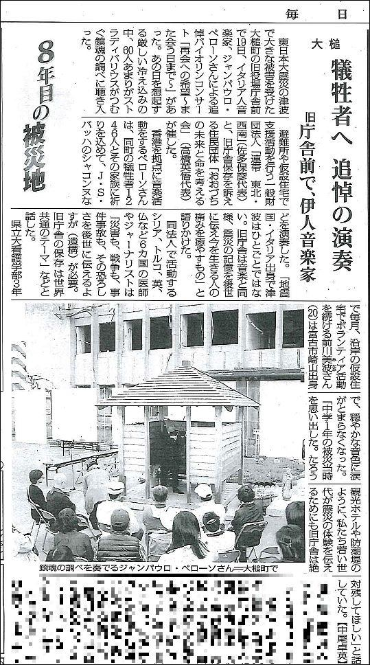 2018-May-20-mainichi.jpg