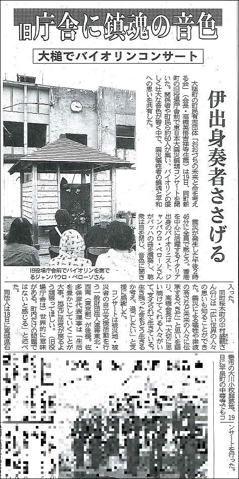 2018-May-20-岩手日報.jpg