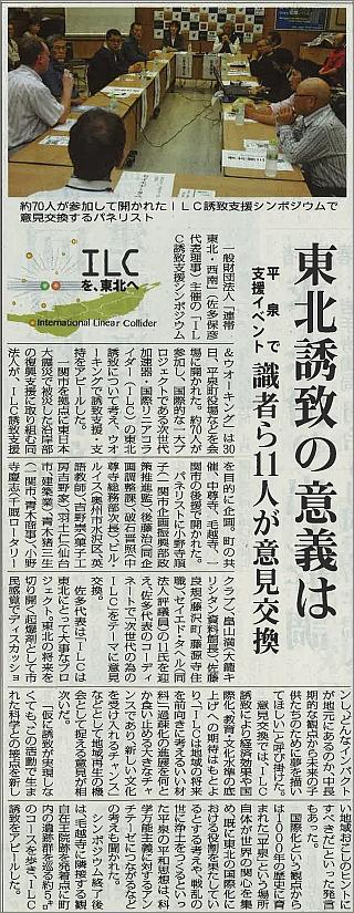13-07-01-Iwate Nichi-Nichi Shimbun.jpg