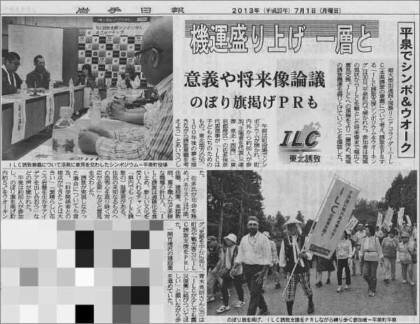2013-07-01-Iwate Nippo.jpg