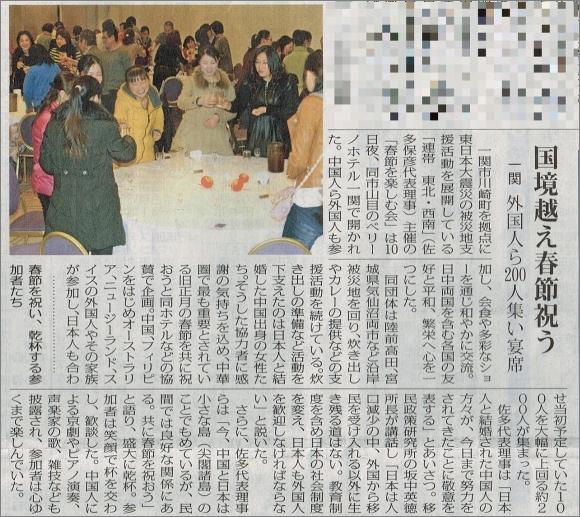 2013-02-11-岩手日日.jpg