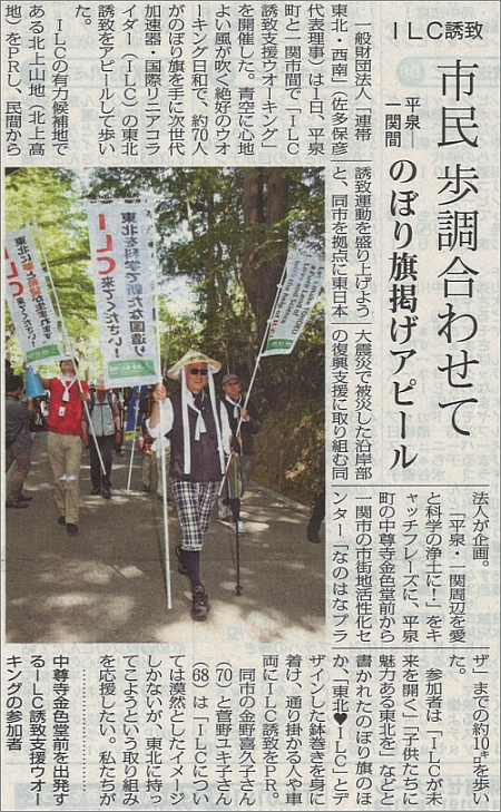 2013-06-02-Nichi-Nichi Shimbun.jpg