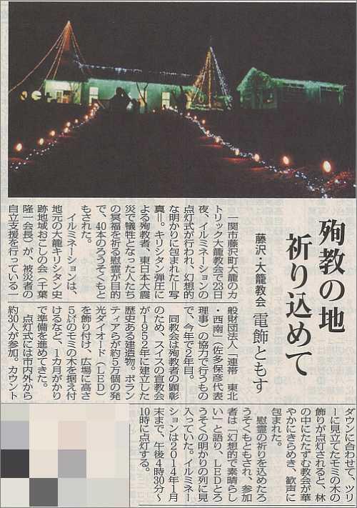2013-12-24-岩手日日.jpg