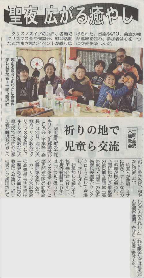 2013-12-25-岩手日報.jpg