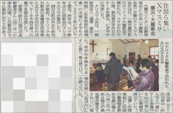 2013-12-25-岩手日日.jpg