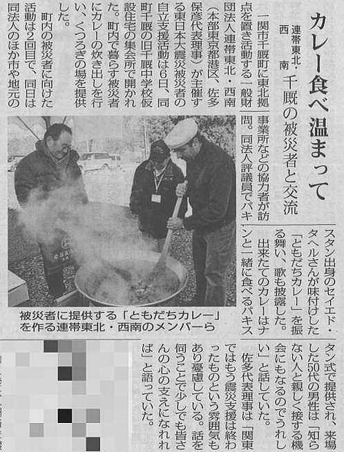 2014-12-07-iwate_nichinichi.jpg