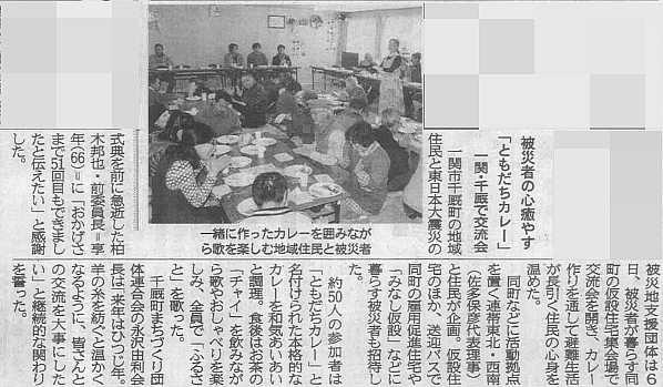 2014-12-07-iwate_nippo.jpg