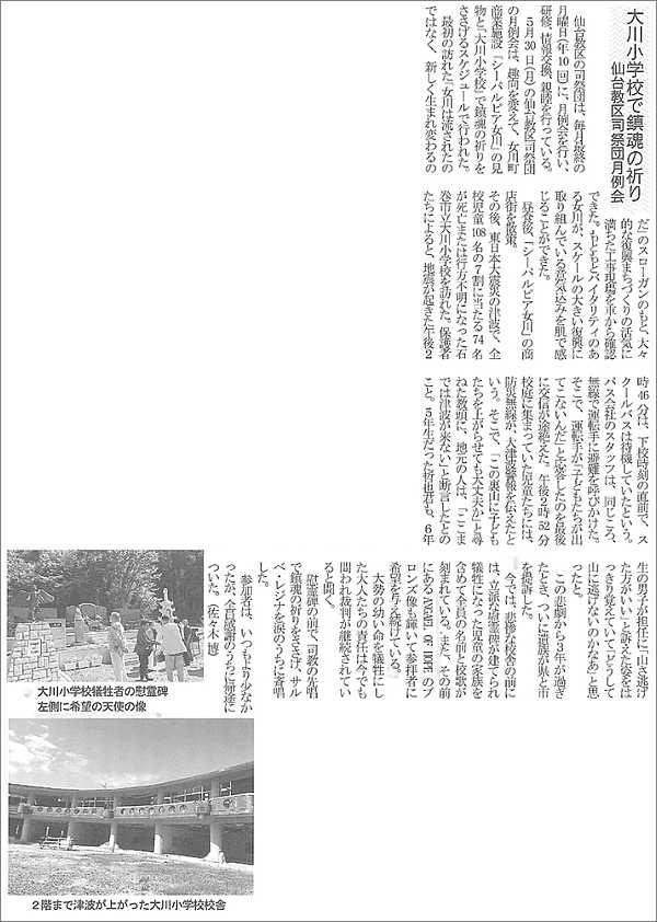 sendaikyo-kuho_230-160703_okawa_s