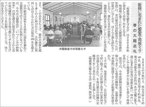 sendaikyo-kuho_230-160703_okago_s