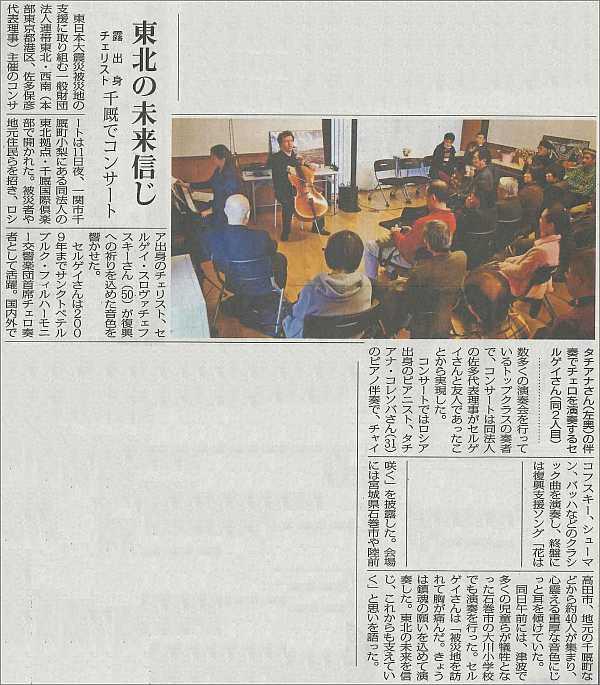岩手日報記事_160312_03.jpg
