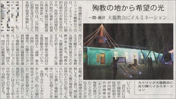 2012-Dec-28-岩手日日.jpg