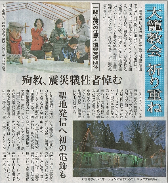 2012-Dec-28-岩手日報.jpg