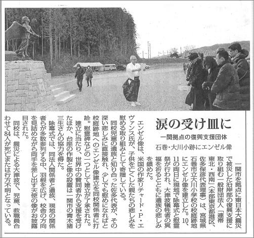 2013-Mar-14-岩手日日.jpg